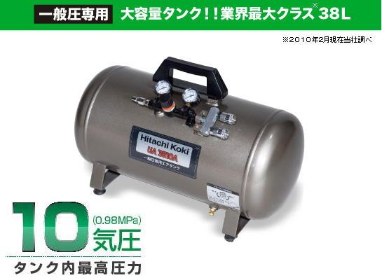 日立 エアタンク(補助タンク) UA3810A