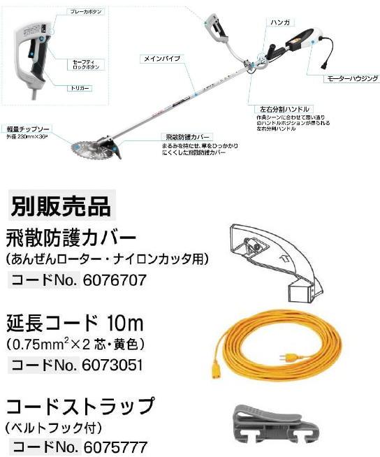 リョービ 刈払機 AK-6000