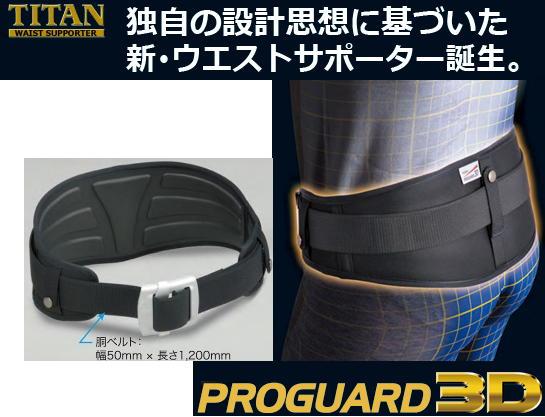 タイタン プロガード3Dサポーター