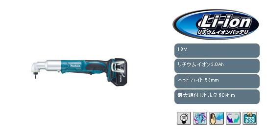 マキタ 18V アングルインパクトドライバ TL061DRF