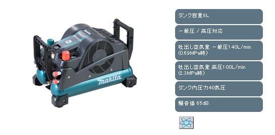 マキタ エアコンプレッサ AC401NXB