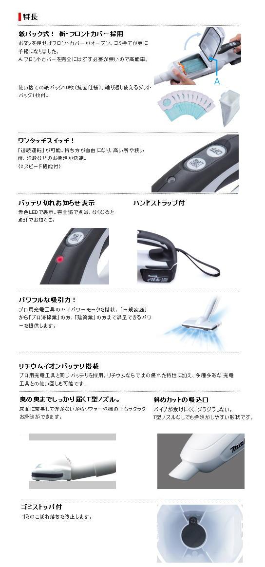 マキタ 充電式クリーナ CL182FDRFW