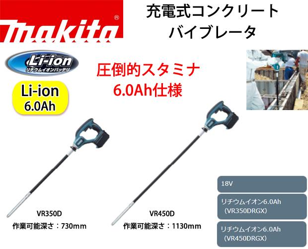 マキタ 充電式18Vコンクリートバイブレータ VR350DRFX / VR450DRFX