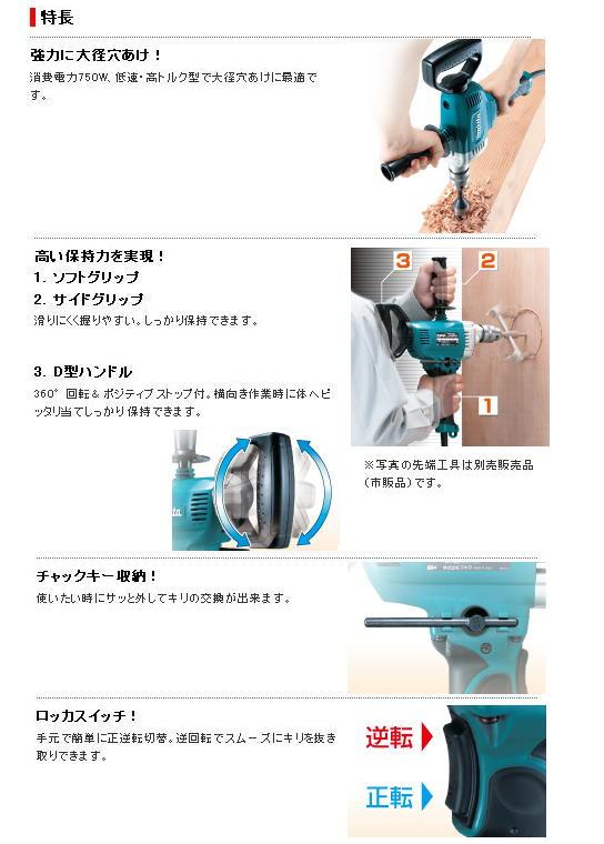 マキタ 13mmドリル DS4011