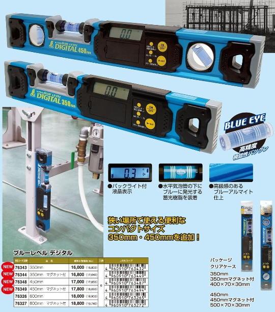 シンワ ブルーレベル デジタル350