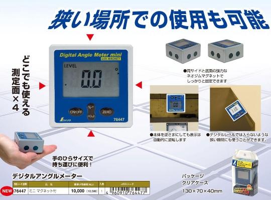 シンワ デジタルアングルメーター ミニ マグネット付(76447)