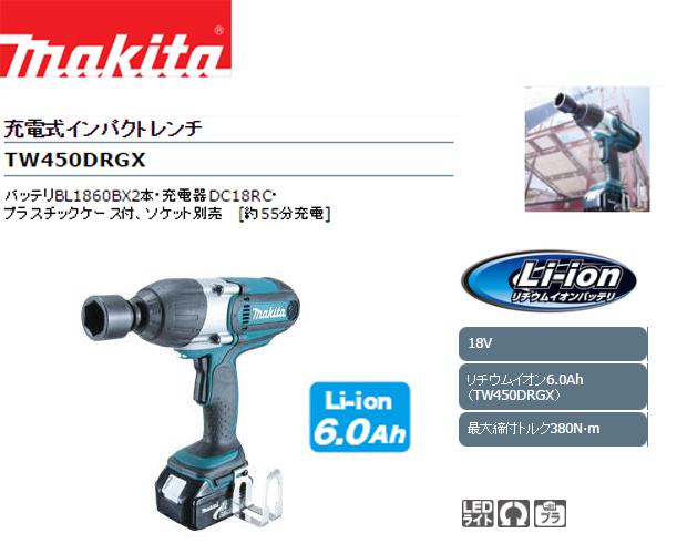 マキタ 充電式18Vインパクトレンチ TW450DRGX