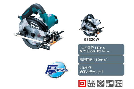 マキタ 147mm電子マルノコ 5332C/CW