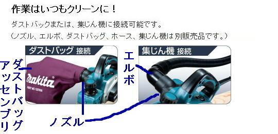 マキタ 14.4V充電式カンナ KP140D