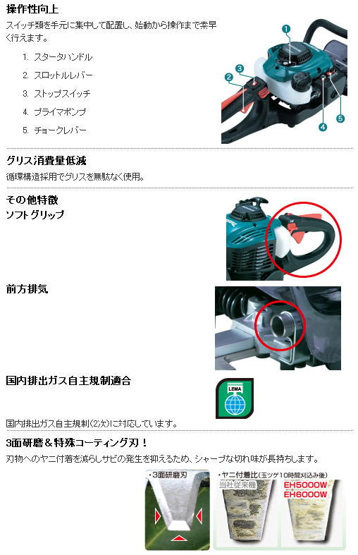 マキタ 600mmヘッジトリマ EH6000W
