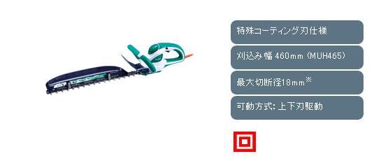 マキタ 460mm生垣バリカン MUH465