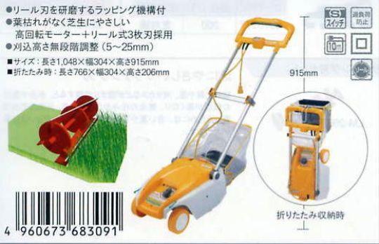 リョービ 芝刈り機