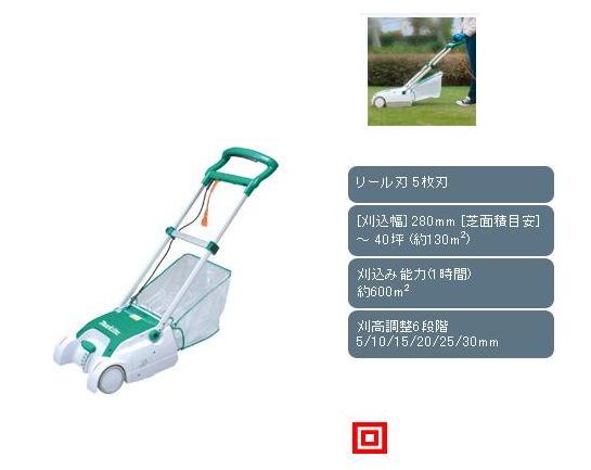 マキタ 芝刈機 MLM2850
