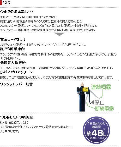 マキタ 18V充電式噴霧器 MUS154D