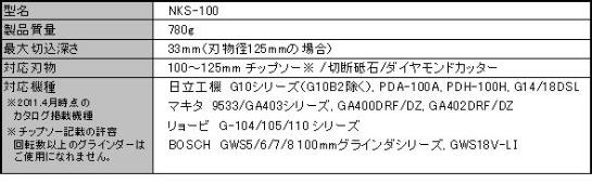 ナカヤ スパークバスター NKS-100