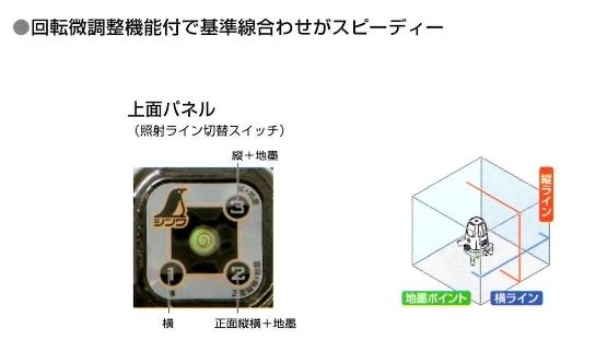 シンワ レーザー墨出し器 LaserRobo neo21 Bright 77354