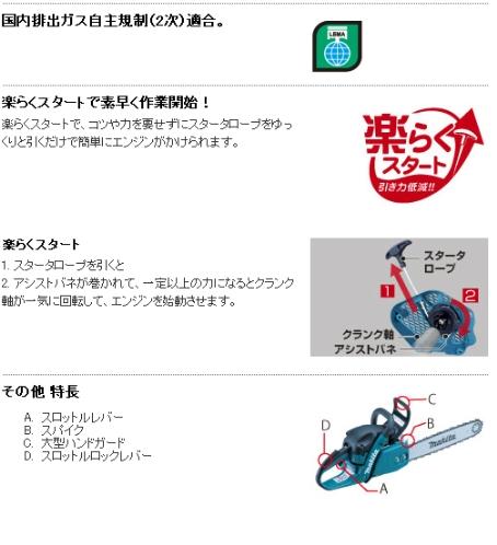 マキタ エンジンチェンソー MEA5000G