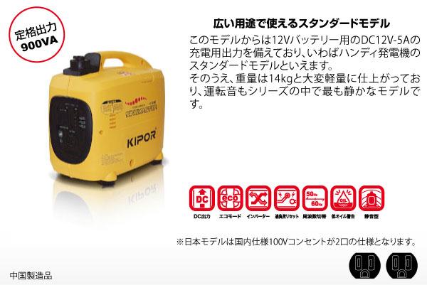 KIPOR インバーター発電機 IG900