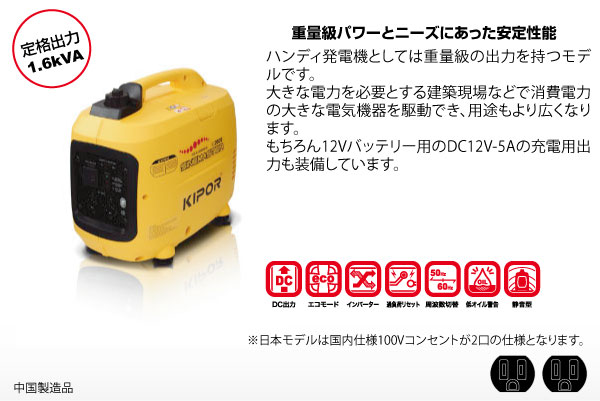 KIPOR インバーター発電機 IG1600
