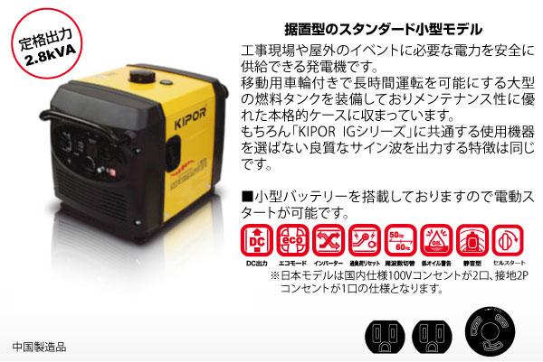 KIPOR インバーター発電機 IG2800