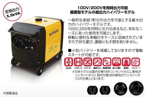 KIPOR インバーター発電機 IG5500