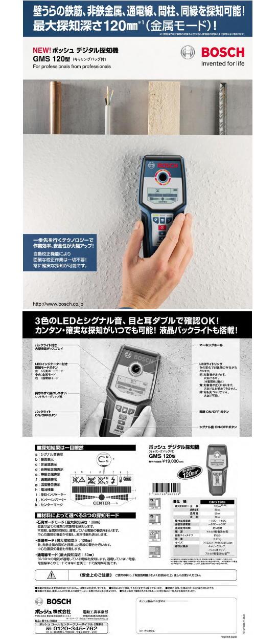 【台数限定】BOSCH デジタル探知機 GMS120