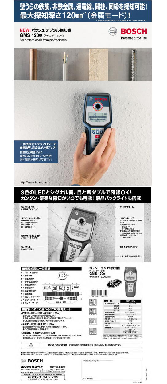 BOSCH デジタル探知機 GMS120