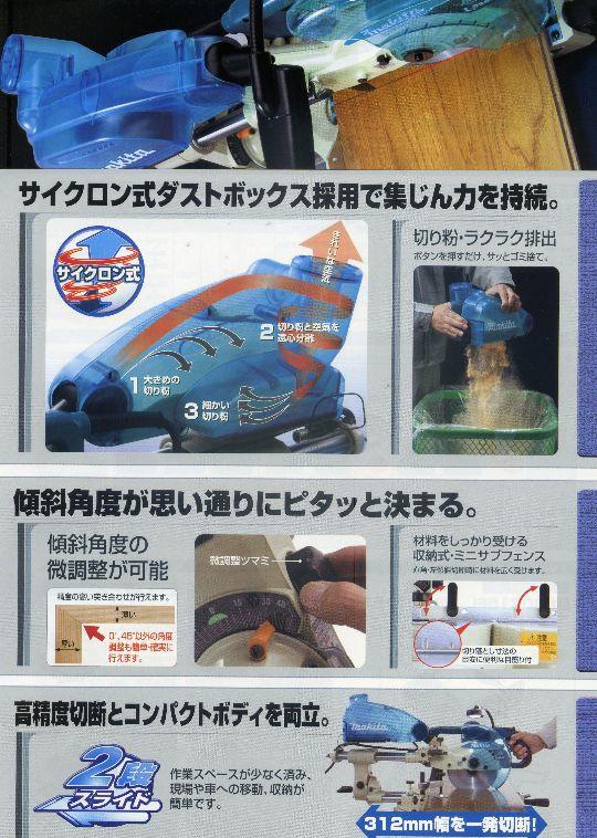 マキタ 216mmスライドマルノコ