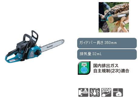マキタ エンジンチェンソー MEA3201M