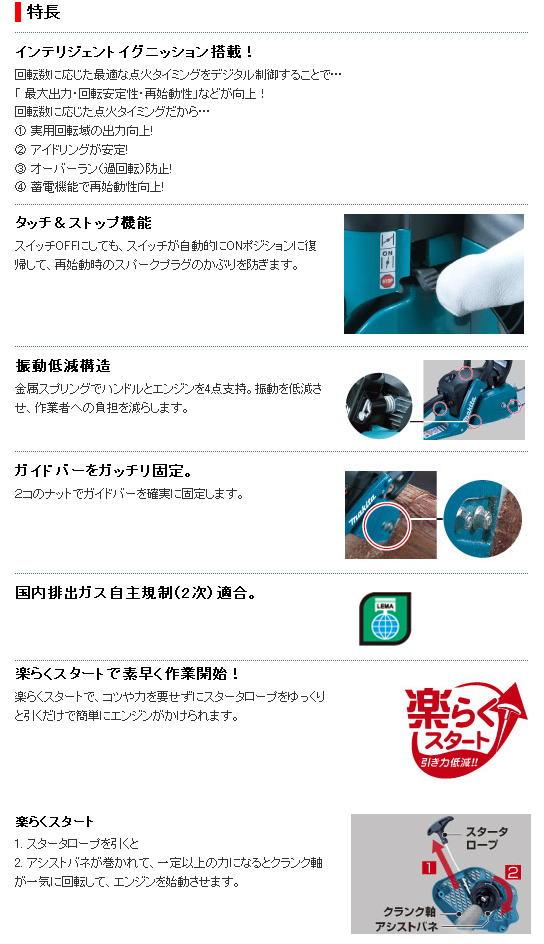 マキタ エンジンチェンソー MEA4300G
