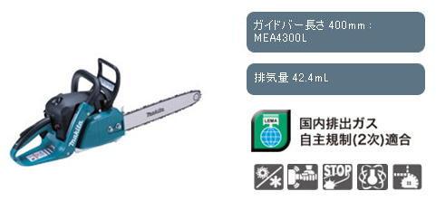 マキタ エンジンチェンソー MEA4300L