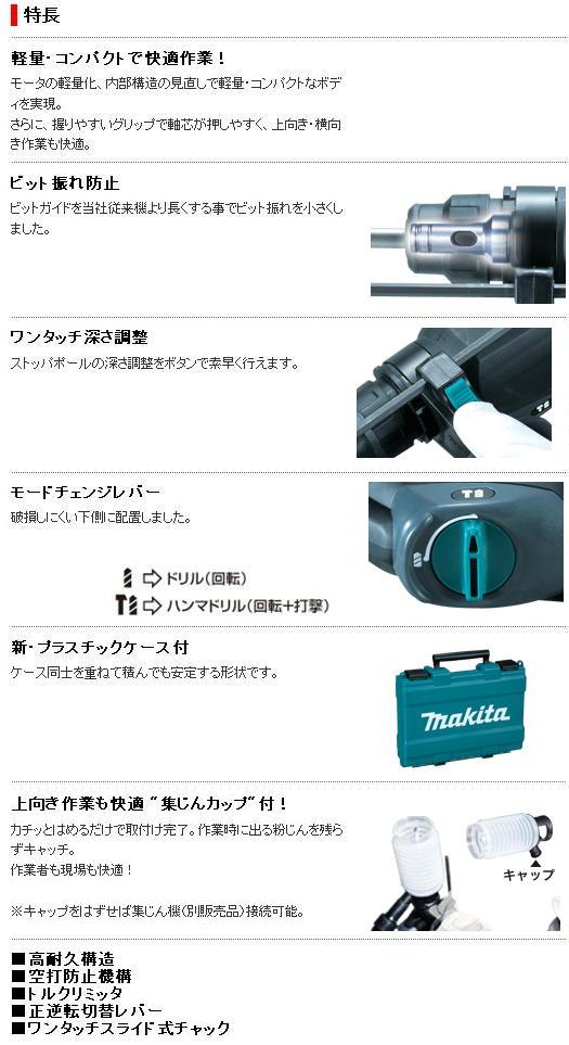 マキタ ハンマドリル HR2300