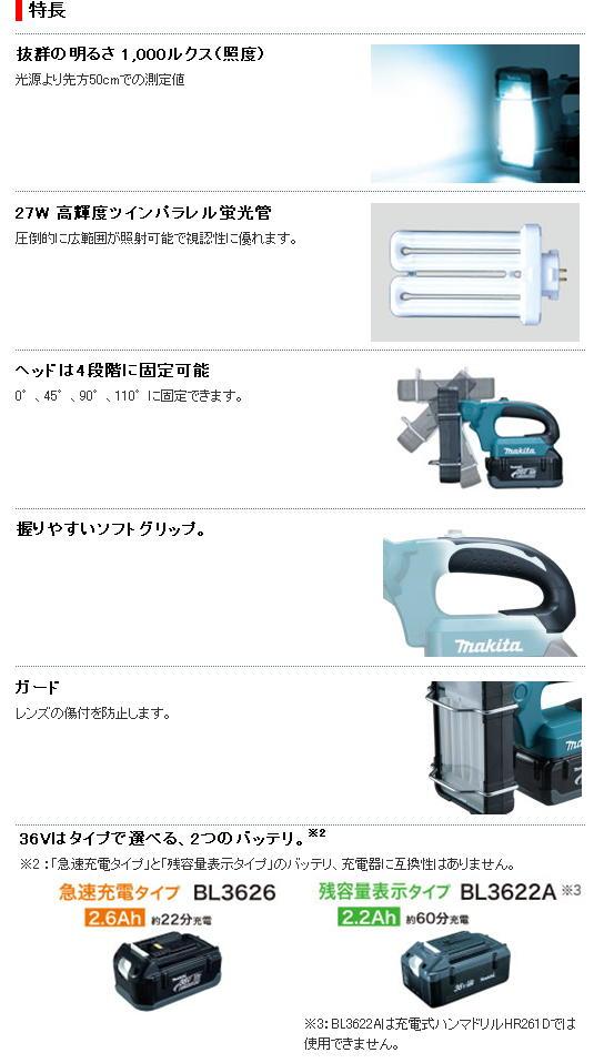 マキタ 充電式蛍光灯 ML360