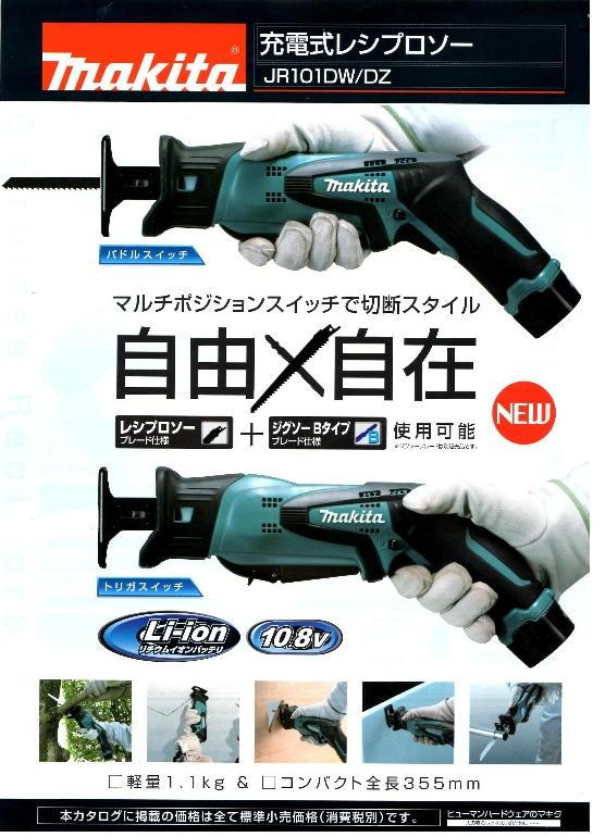 マキタ 10.8V充電式レシプロソー JR101DW