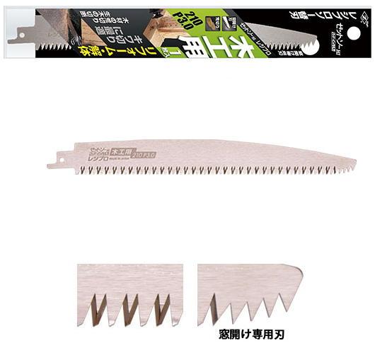 ゼットソーレシプロ 木工用210 P3.0