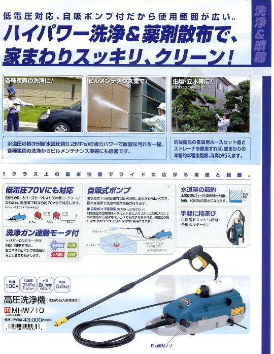 マキタ 高圧洗浄機 MHW710