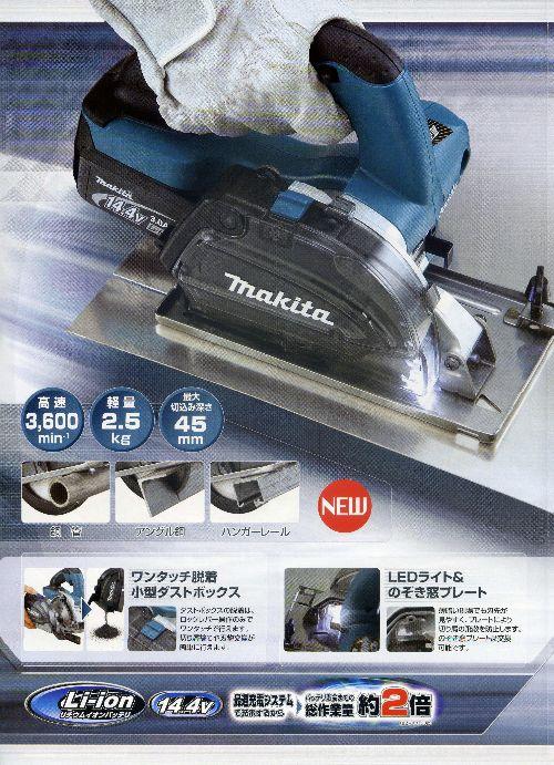 マキタ 14.4V 125mmチップソーカッタ