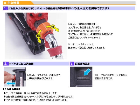 MAX タッカ (高圧) HA-R25/425J・1025J