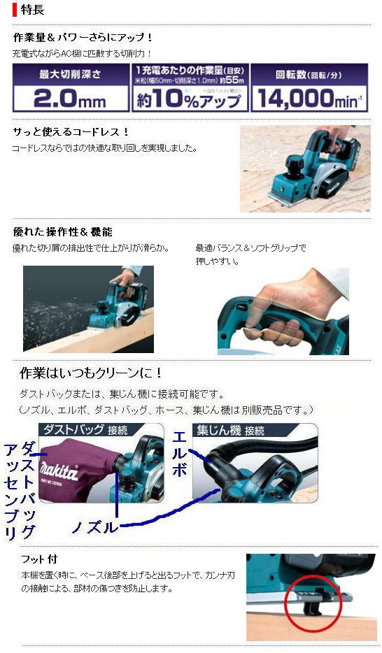 マキタ 18V充電式カンナ KP180D