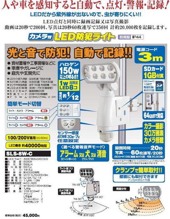 日動工業 カメラ付LED防犯ライト SLS-8W-C