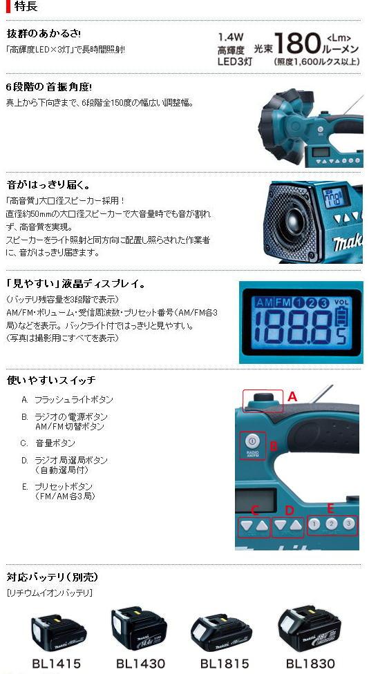 マキタ 充電式ライト付ラジオ MR050