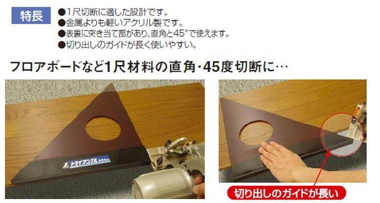 シンワ 丸ノコガイド定規 トライアングル 78210