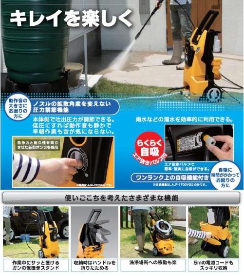 リョービ 高圧洗浄機 AJP-1700VGQ