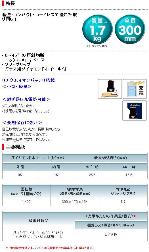 マキタ 85mm 10.8Vカッタ CC300DW