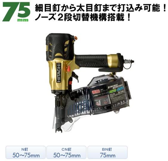 日立 高圧ロール釘打機 NV75HMC