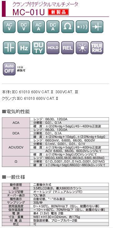 カスタム クランプ付デジタルマルチメータ MC-01U