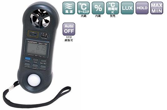 カスタム 多機能環境計測器 AHLT-100