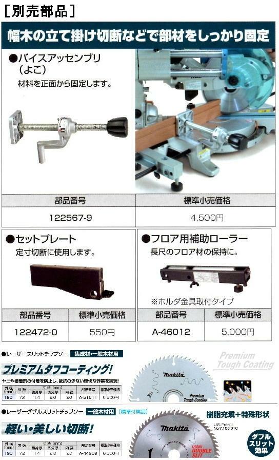 マキタ 190mmスライドマルノコ LS0717FL