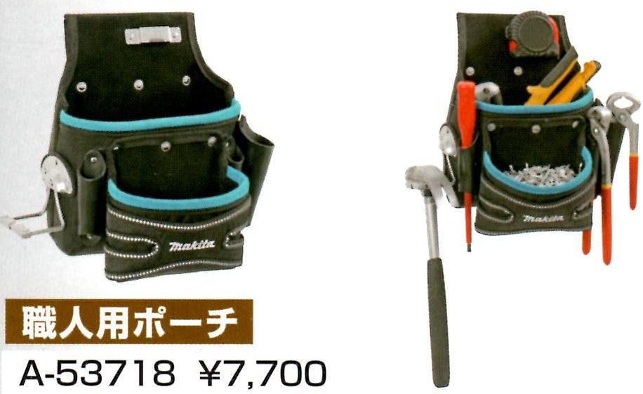 マキタ 職人用ポーチ A-53718