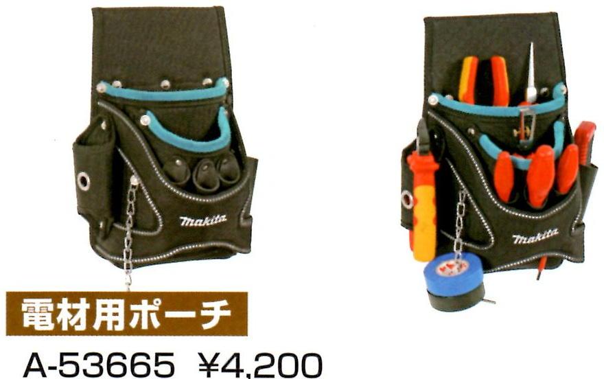 マキタ 電材用ポーチ A-53665